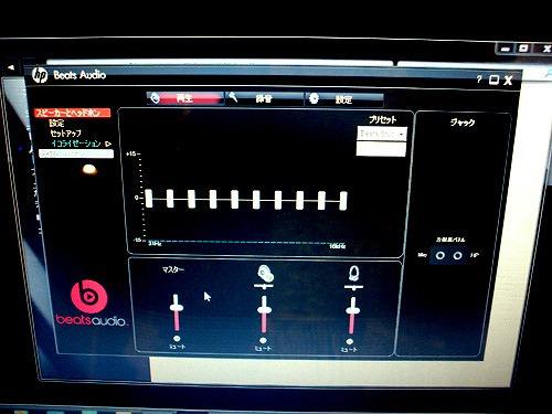 Beats Audioの設定画面