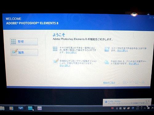 Adobe Photoshop Elements8