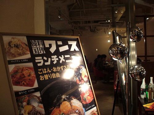 韓国料理ワンスの入り口