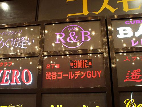 コスモ渋谷館の案内