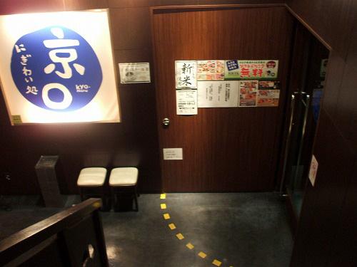 ビルの2Fにある京まるの入り口