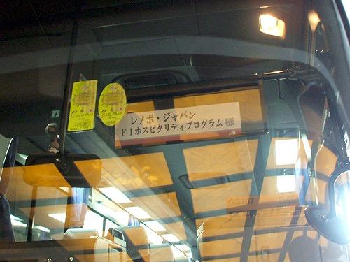レノボジャパン F1ホスピタリティ・プログラム様