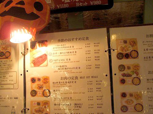 Sakura食堂 店頭のメニュー