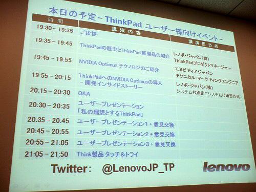 ThinkPadユーザー向けイベントの予定