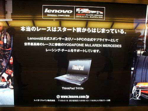 レノボとマクラーレンの広告