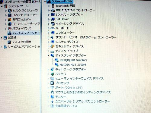 Thinkpad T410s デバイスマネージャでグラフィックスを確認