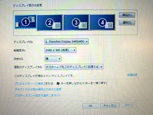 Thinkpad T410s ディスプレイ表示の設定