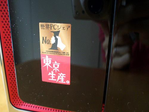 東京生産のロゴシール