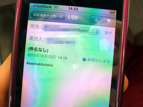 iPhoneよりメールをHP C310cに送信