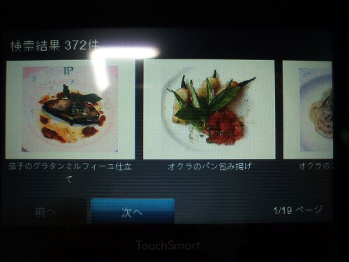 レシピを選択