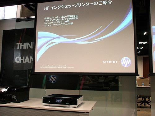 HP プリンターの新製品紹介