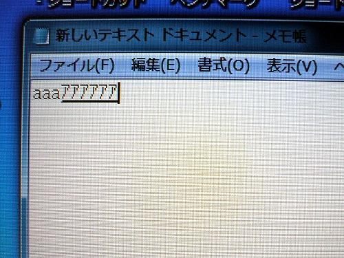 "Edge 11"" ファンクションキーで全角・半角切替"