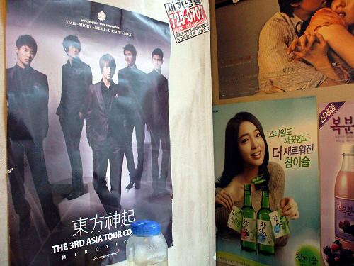 韓流ポスター
