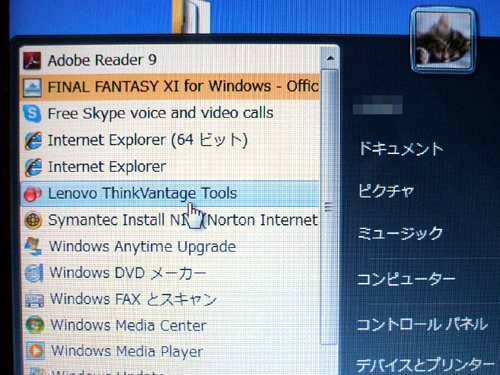 ThinkVantageツールの起動