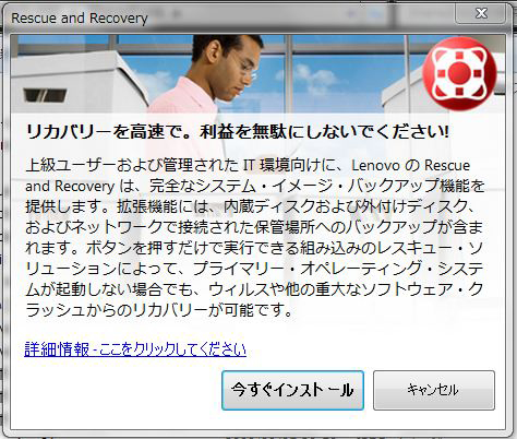Rescue and Recoveryインストール