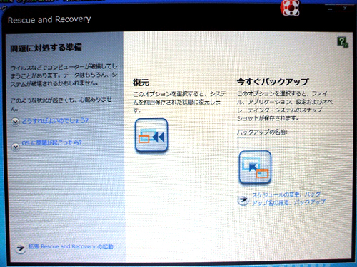 Rescue and Recoveryを起動