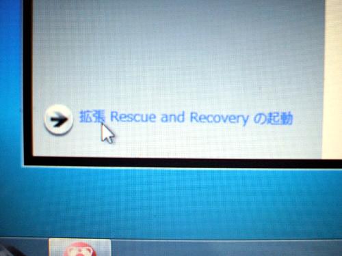 拡張Rescue and Recoveryに切替