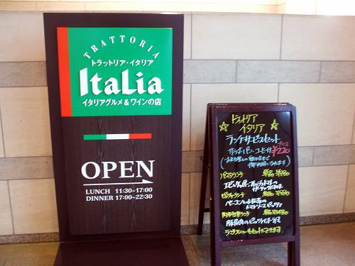 トラットリア・イタリアの店頭看板