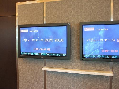 バリューコマースEXPO2010
