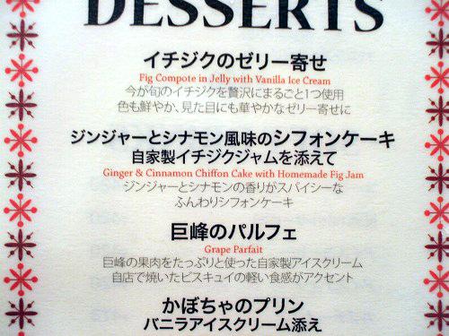 デザートセットのメニュー