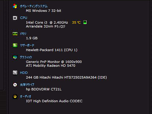 ProBook 4720s speccyで構成を表示