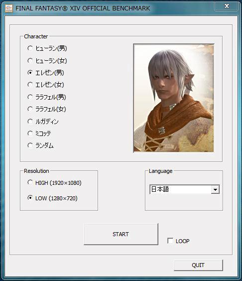 ProBook 4720s FINAL FANTASY XIVキャラクター選択