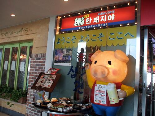 ハンテジヤ 韓豚屋
