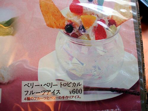 ベリーベリートロピカルフルーツアイス