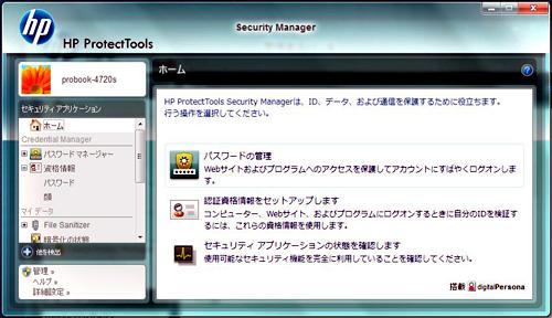 ProBook 4720s クレデンシャルマネージャー