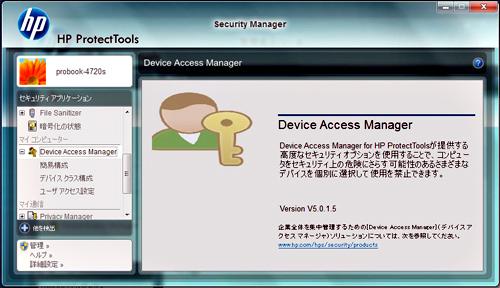 ProBook 4720s デバイスアクセスマネージャー