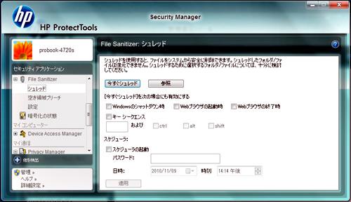ProBook 4720s ファイルサニタイザー