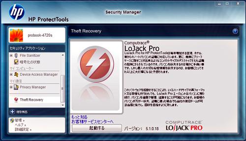 ProBook 4720s  Computrace ソリューション