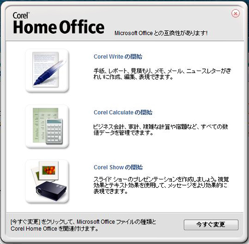 ProBook 4720s 搭載のCorel Home Office