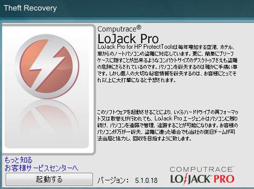 ProBook 4720s Computraceソリューションの概要