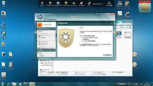 ProBook 4720s デスクトップ画面