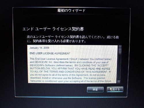 HP QuickWeb設定2