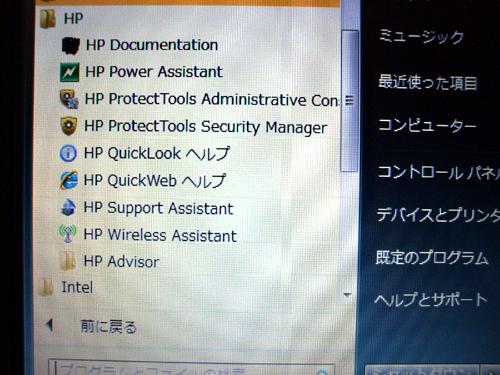 ProBook 4720s HP独自のツール郡
