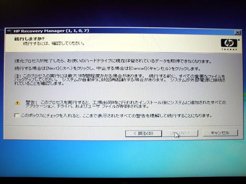 ProBook 4720s リカバリの確認