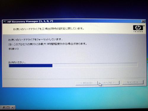 ProBook 4720s リカバリ開始