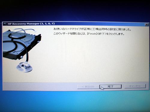 ProBook 4720s リカバリ終了