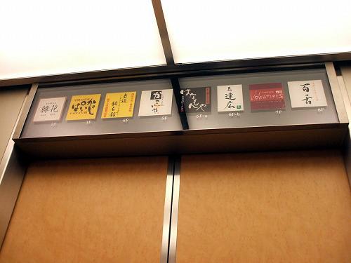 新宿ユースビルのエレベーター