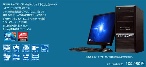 Prime Galleria FINAL FANTASY XIV推奨認定パソコン XFR