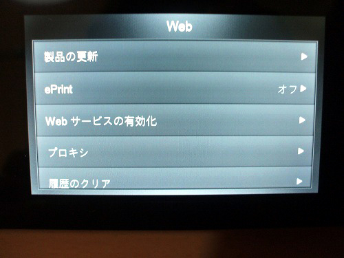 ENVY 100 Web設定画面