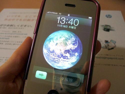 iPhoneにプリンタアドレスを登録