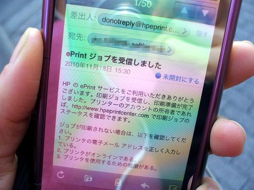 iPhone からメールdeプリント