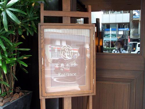 堂島ホテル エントランス