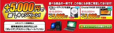 ドスパラの5,000円で選べるキャンペーン