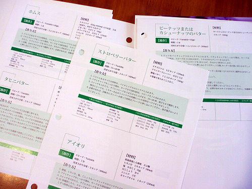 日本語版レシピの数々