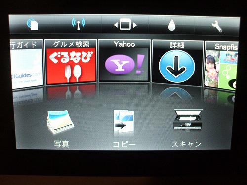 ENVY 100 ホーム画面