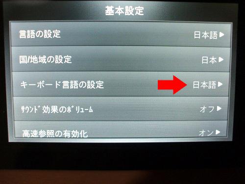ENVY 100 キーボード言語を変更